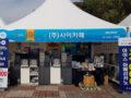 ㈜사이 복합 자동 머신 '사이카페', 천안 흥 타령 춤 축제 2018 참여